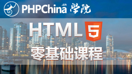 HTML5零基础课程
