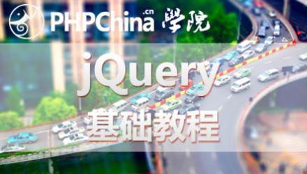 jQuery基础教程