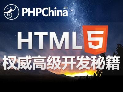 HTML5权威高级开发秘籍