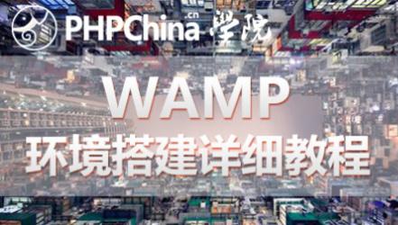 WAMP环境搭建详细教程