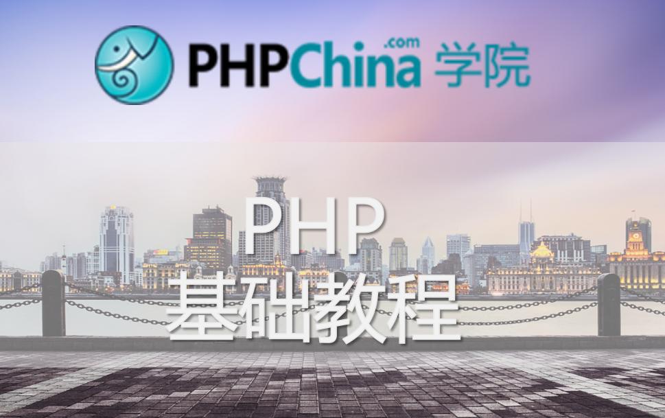 PHP基础教程