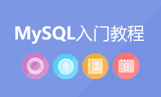 MySQL入门教程