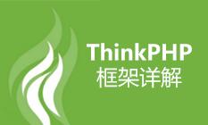 ThinkPHP框架详解