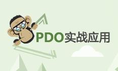 PDO实战应用