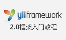 Yii2.0入门教程
