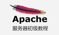 Apache初级教程