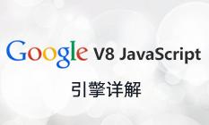 Google V8 JavaScript引擎详解