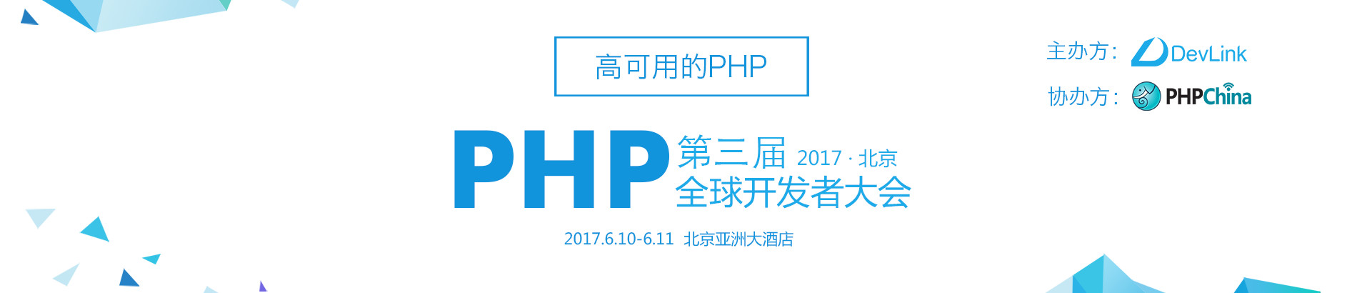 PHP大会
