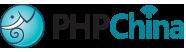 PHPChina开发者社区-权威的PHP中文社区